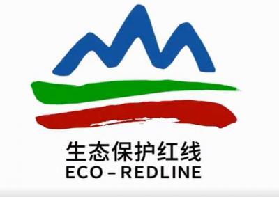 生态保护红线
