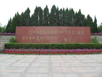 深圳-莲花山公园