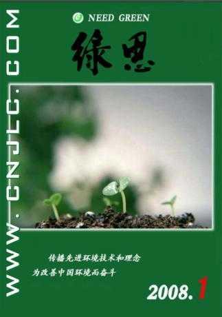 绿思-电子期刊