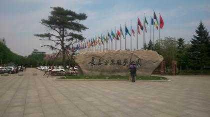长春世界雕塑公园