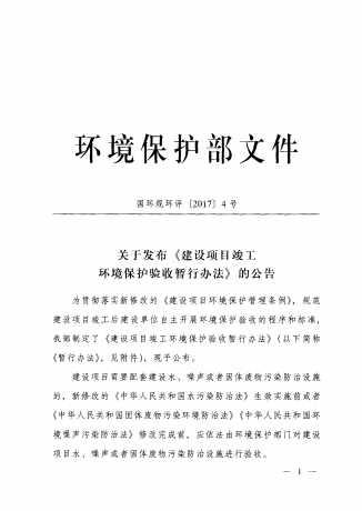 建设项目竣工环境保护验收暂行办法-国环规环评[2017]4号