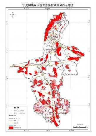 宁夏回族自治区生态保护红线