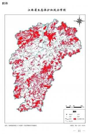 江西省生态保护红线