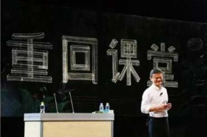 马云的辞职信-重回课堂-2018