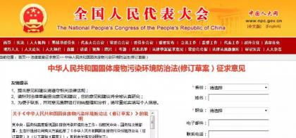 中华人民共和国固体废物污染环境防治法(修订草案)