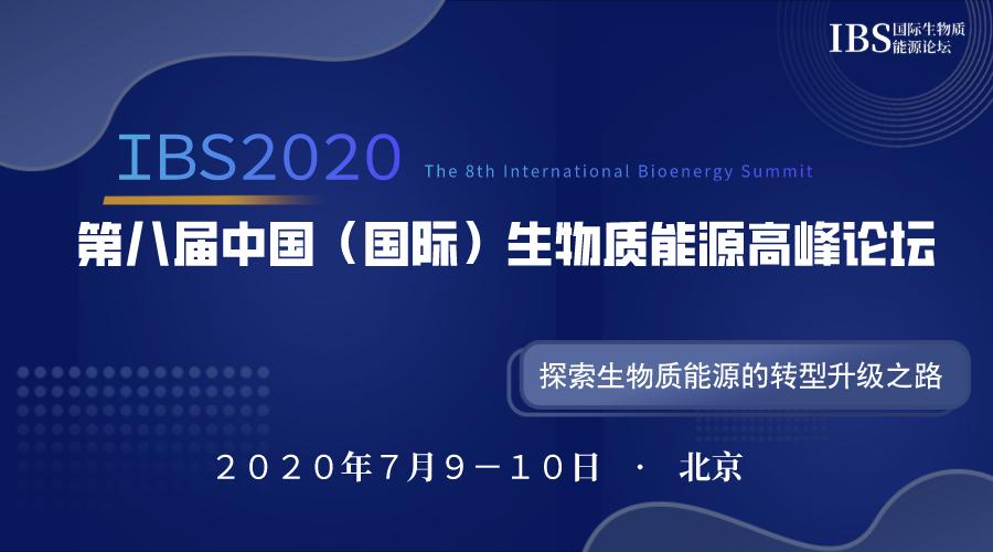 官宣!IBS2020第八届中国(国际)生物质能源高峰论坛定档7月9-10日