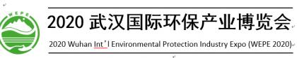 武汉(2020)国际环保产业博览会