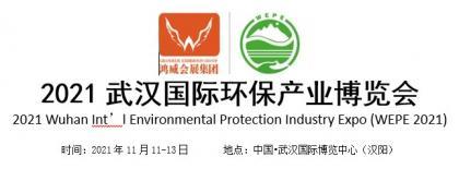 武汉国际环保产业博览会-2021(时间:2021年11月11-13日)