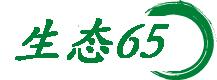 我爱环境保护-65环保